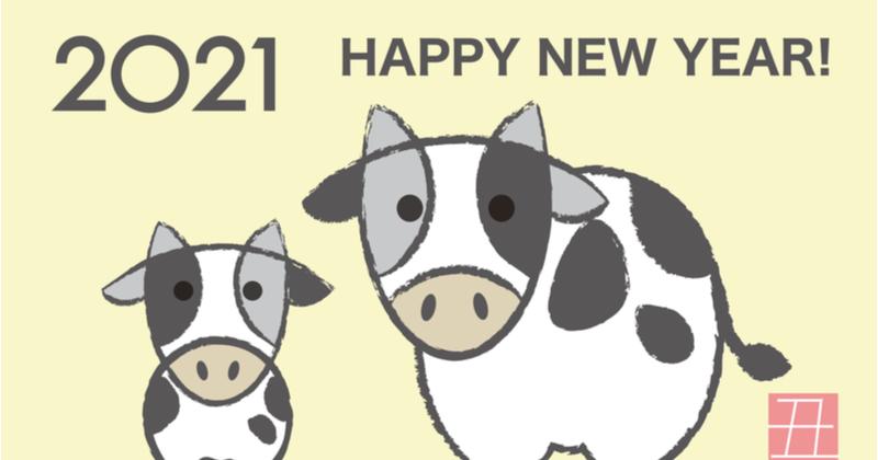 素敵な年賀状で、気持ちよく新年を迎えよう