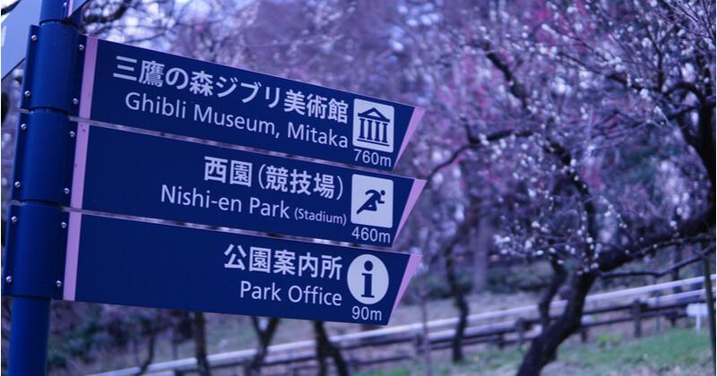 東京 観光 ジブリ美術館