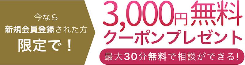 電話占い 3000円クーポン