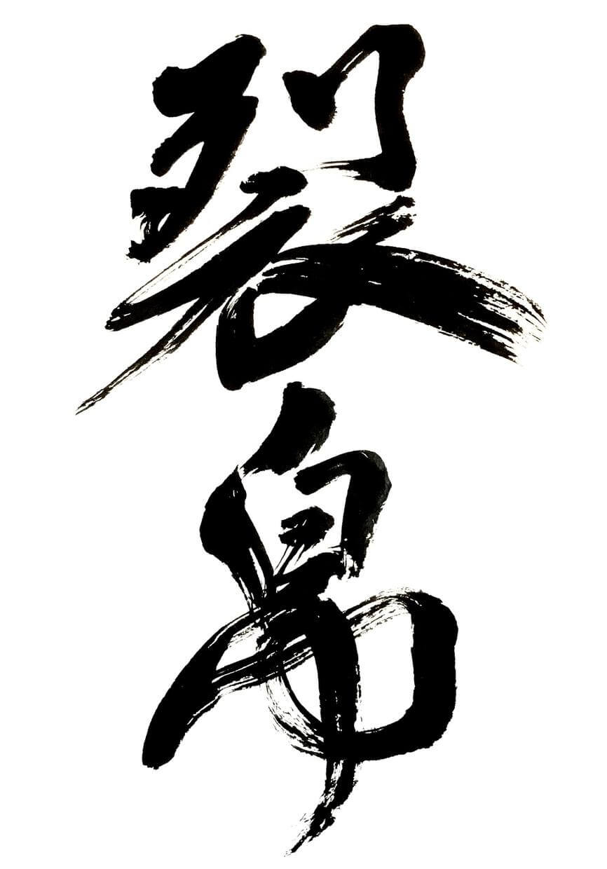 漢字 デザイン